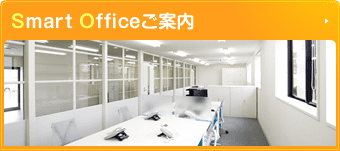 smart officeご案内